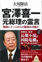 宮澤喜一 元総理の霊言 戦後レジームからの脱却は可能か
