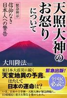 天照大神のお怒りについて ―緊急神示 信仰なき日本人への警告―