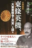 公開霊言 東條英機、「大東亜戦争の真実」を語る