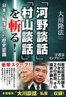 「河野談話」「村山談話」を斬る! 日本を転落させた歴史認識
