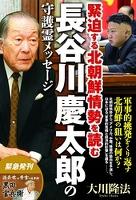 長谷川慶太郎の守護霊メッセージ 緊迫する北朝鮮情勢を読む