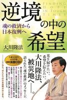 逆境の中の希望 魂の救済から日本復興へ
