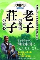 公開霊言 老子の復活・荘子の本心 中国が生んだ神秘思想の源流を探る