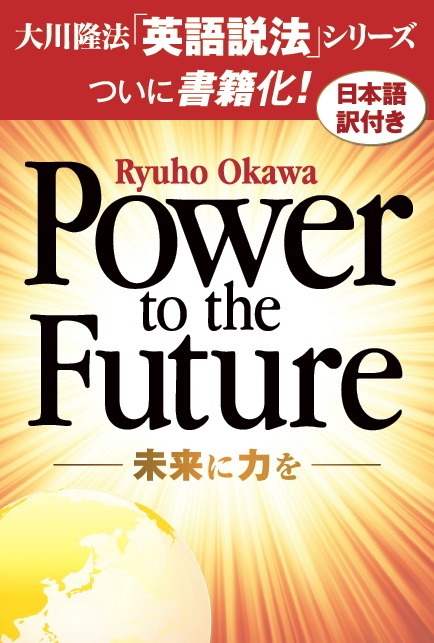 Power to the Future 未来に力を