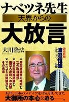 ナベツネ先生 天界からの大放言 読売新聞・渡邉恒雄会長 守護霊インタビュー