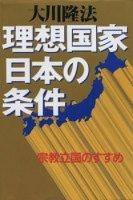 理想国家日本の条件