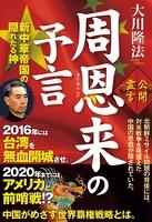 周恩来の予言 新中華帝国の隠れたる神