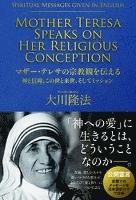 マザー・テレサの宗教観を伝える 神と信仰、この世と来世、そしてミッション