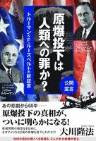 原爆投下は人類への罪か? 公開霊言 トルーマン&F・ルーズベルトの新証言