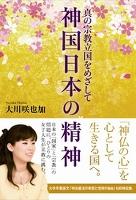 神国日本の精神 真の宗教立国をめざして