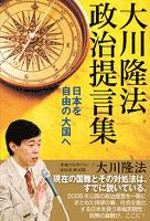 大川隆法 政治提言集