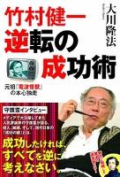 竹村健一・逆転の成功術 元祖『電波怪獣』の本心独走