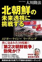 北朝鮮の未来透視に挑戦する エドガー・ケイシー リーディング