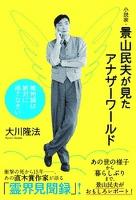 小説家・景山民夫が見たアナザーワールド 唯物論は絶対に捨てなさい