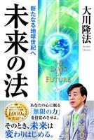 未来の法 新たなる地球世紀へ