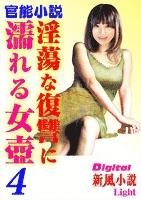 【官能小説】淫蕩な復讐に濡れる女壺04