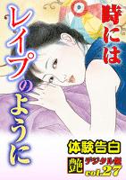 【体験告白】時にはレイプのように ~『艶』デジタル版 vol.27~