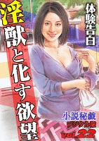 【体験告白】淫獣と化す欲望 ~『小説秘戯』デジタル版 vol.22~