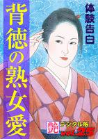 【体験告白】背徳の熟女愛 ~『艶』デジタル版 vol.25~
