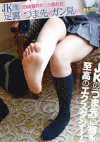 JK達の日頃隠れている蒸れた足裏やつま先をガン見して、そして…