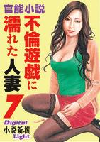 官能小説 不倫遊戯に濡れた人妻 7
