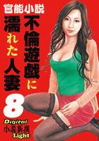 官能小説 不倫遊戯に濡れた人妻 8