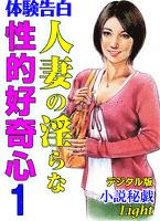 【体験告白】人妻の淫らな性的好奇心01
