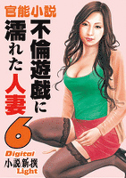 官能小説 不倫遊戯に濡れた人妻 6