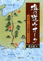塩の道ウオーク : 太平洋→日本海横断430キロ