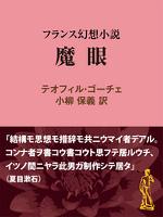 魔眼 フランス幻想小説