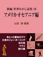 新編 世界むかし話集(10)アメリカ・オセアニア編