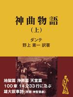 神曲物語(上)