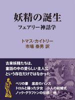 妖精の誕生 フェアリー神話学