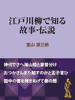 江戸川柳で知る故事・伝説