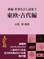 新編 世界むかし話集(5)東欧・古代編
