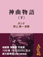 神曲物語(下)