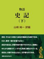 物語 史記(下)
