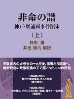 非命の譜~神戸・堺浦両事件顛末(上)