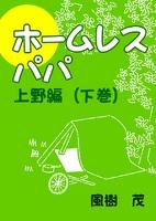 ホームレス・パパ―上野編(下巻)