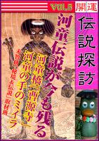 開運伝説探訪 Vol.5 河童伝説が今も残る河童橋「曹源寺」