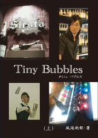 Tiny Bubbles(上)