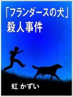 「フランダースの犬」殺人事件