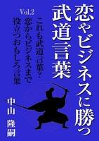 恋やビジネスに勝つ武道言葉Vol.2 これも武道言葉? 恋からビジネスまで役立つおもしろ言葉