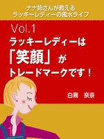 ナナ姉さんが教える ラッキーレディーの風水ライフ vol.1 ラッキーレディーは「笑顔」がトレードマークです!