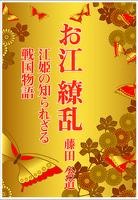 「お江」繚乱~江姫の知られざる戦国物語