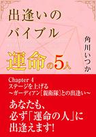 出逢いのバイブル―運命の5人― (4)ステージを上げる