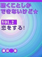 聴くことしかできないけど★ vol.2 恋をする!
