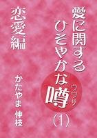 愛に関するひそやかな噂 Vol.1―恋愛編