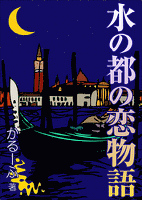 水の都の恋物語