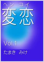 変恋(ヘンコイ)Vol.1